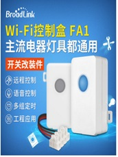 broadlink wiFI box fa1