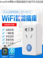 broadlink wifi smart socket MINI3